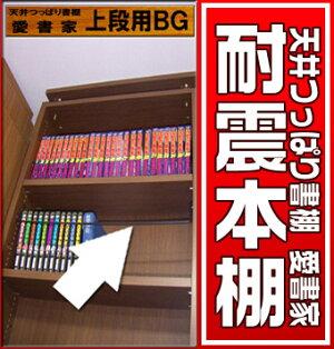 薄型本棚奥行き17センチ天井つっぱり書棚愛書家専用オプション上段BOX用ブックガード【RCP】【-JAJANSPU-】