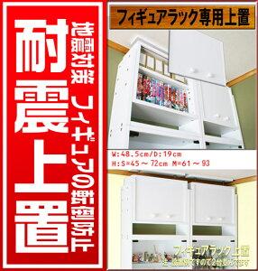 薄型19cm奥行天井つっぱりフィギュアラック専用上置コレクションケース・コレクションラック・コレクションディスプレイ・地震対策
