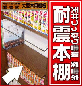 奥行き17センチ本棚カシマカスタム専用大型本用棚板