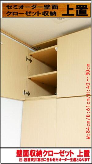 セミオーダー壁面クローゼット専用上置天井高さに合わせてオーダー生産!