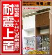 コレクションラック JAJAN 奥行き29cmタイプ専用上置 Sタイプ 天井つっぱりフィギュアラック コレ...