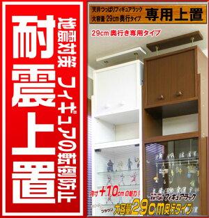 大容量29cm奥行天井つっぱりフィギュアラック専用上置コレクションケース・コレクションラック・コレクションディスプレイ・地震対策