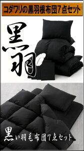 渋いオトナのコダワリ「黒」!黒羽毛布団7点セット■送料無料■ベッドタイプクイーンサイズ