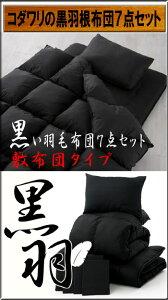 渋いオトナのコダワリ「黒」!黒羽毛布団7点セット■送料無料■フローリングタイプセミダブルサイズ