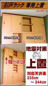 ちょっと懐かしいスタイルの壁面収納引戸ラック耐震上置90cm幅用