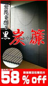 和空間創造アイテム漆黒の炭簾(すみすだれ)Wサイズ10P16mar10eagles