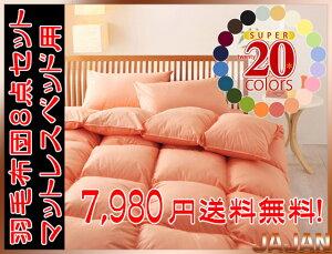 全20色から選べる!健康羽根布団8点セットマットレスベッド用シングルサイズ(ベッドタイプ)(メーカー直送・送料無料)