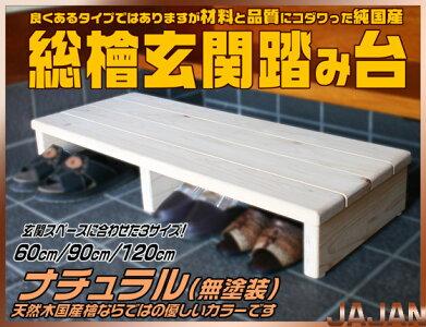 良くあるタイプだけど材料と品質にコダワった純国産天然木総ヒノキ玄関踏み台60cm幅ナチュラル(無塗装)
