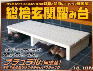 良くあるタイプだけど材料と品質にコダワった純国産天然木総ヒノキ玄関踏み台120cm幅ナチュラル(無塗装)