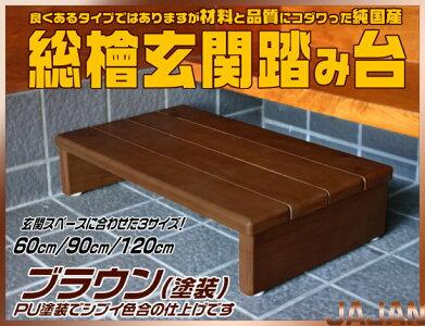 良くあるタイプだけど材料と品質にコダワった純国産天然木総ヒノキ玄関踏み台120cm幅ブラウン(PU塗装)