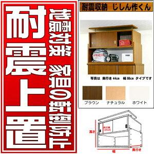つっぱって家具の転倒を防止する耐震上置耐震収納じしん作くん86×4410P16mar10eagles