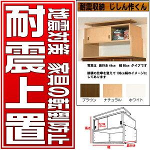 つっぱって家具の転倒を防止する耐震上置耐震収納じしん作くん106×4410P16mar10eagles