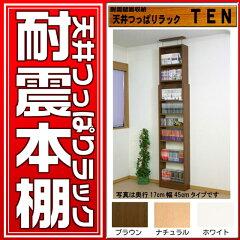地震対策OK!天井につっぱって設置する天井つっぱりラックTEN 壁面収納本棚としてもオススメ!...