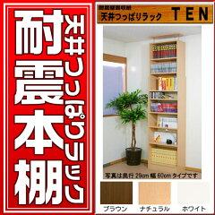 本棚 のQ極 地震大国ニッポンで進化した、耐震天井つっぱり本棚 壁面収納や隙間収納にもOK!キ...