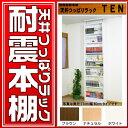 地震大国ニッポンで進化した、耐震天井つっぱり本棚 壁面収納や隙間収納にもOK!お部屋の地震対...