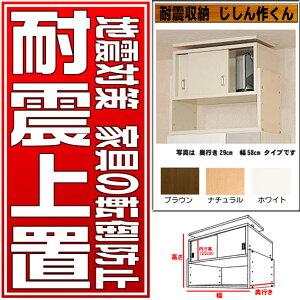 つっぱって家具の転倒を防止する耐震上置耐震収納じしん作くん58×4410P16mar10eagles