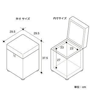 スツールクリオ収納付KEN-S64769色送料無料