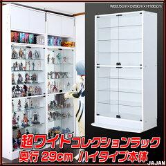 壁面収納 コレクションラック 幅83×奥行29×高180cm 超ワイドサイズ JAJAN 新サイズ フィギュ...
