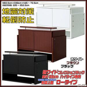 超ワイドコレクションラック39cm奥行ハイタイプ専用転倒防止上置ロータイプ(対応天井高225〜252cm)