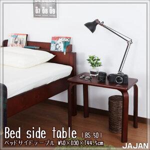 天然木ベッドサイドテーブル北欧パイン材使用ECO家具