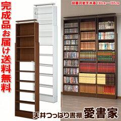 本棚 薄型 送料無料 本収納のQ極 愛書家さん専用本棚 奥行き17cm 天井つっぱり書棚 本棚…