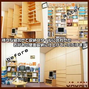 お部屋のリフォームをDIY感覚で!収納スタイルに合わせた様々なカスタマイズが可能な地震対策壁面収納