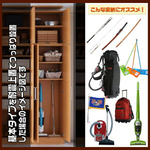 ■新生活壁面収納Any■基本ユニット掃除機やゴルフバッグ等背の高いモノも収納可能な壁面家具