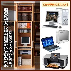 新生活壁面収納Anyカスタマイズ用オプションデスクセット壁面収納の中にパソコンも収納できるミニデスクが付いた壁面家具