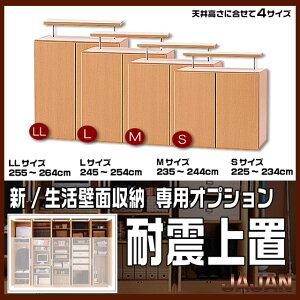 新生活壁面収納専用耐震上置天井高さに合せてサイズが選べる地震対策耐震ユニット収納スペースも増えてフラットなイメージを作れる壁面家具です