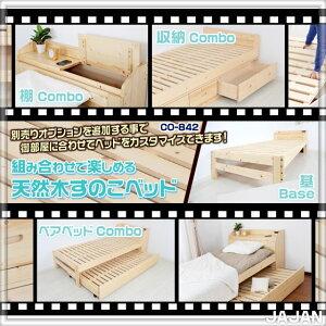 天然木すのこベッド通気性能重視で暑い夏も快適に就寝いただけます!脅威の床面耐加重250kg低ホルムアルデヒド商品ですので子供部屋にもオススメです
