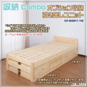 ■本州/四国/九州送料無料■天然木すのこベッド組み合わせコンボ用引き出しユニットベッド下を衣類収納等にお使いいただけます新生活応援特価【RCP】【★JAJANSPU★】