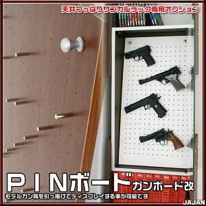 天井つっぱりサブカルラック専用ピンボードガンボードコレクションディスプレイ専用オプション
