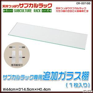 奥行19cmフィギュアラック専用オプションガラス棚(棚ダボ付)