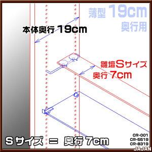 JAJAN天井つっぱりフィギュアラック薄型19cm奥行タイプ専用雛壇奥行7cmひな壇