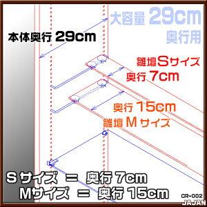 JAJAN天井つっぱりフィギュアラック大容量29cm奥行タイプ専用雛壇奥行15cm/7cmひな壇