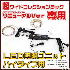 LEDユニットハイタイプ用後付けLED照明ユニットセット