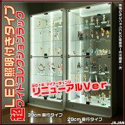 マイナー チェンジ コレクション フィギュア フィギュアラックワイド ディスプレイ