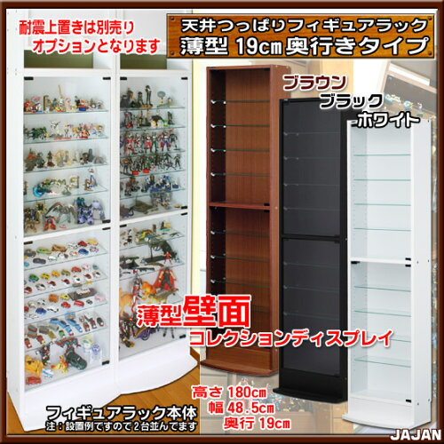 コレクションラック JAJAN コレクションケース 薄型 19cm奥行 隙間収納 壁面収納 【10P03De...