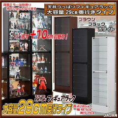 コレクションケース 大容量深型29cm奥行 天井つっぱりフィギュアラック ハイタイプ本体(幅48.5...