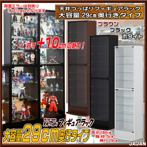 コレクションケース コレクションラック JAJAN 大容量29cm奥行 ハイタイプ 薄型 天井つっぱりフィ...