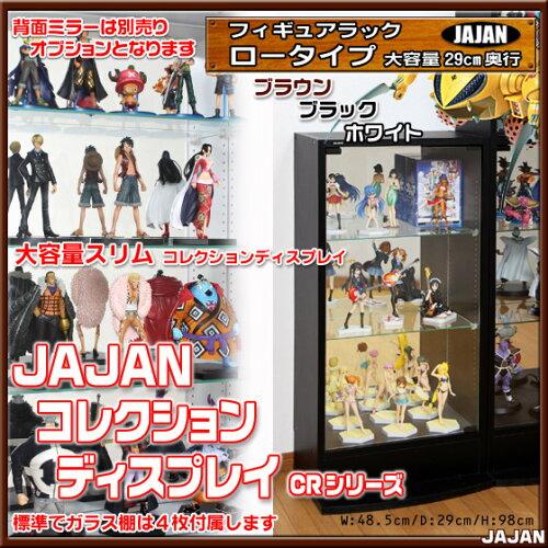 コレクションケース/フィギュアケース/JAJAN ロータイプ コレクションラック 大容量29cm奥行タイプ...