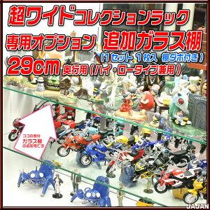 コレクション オプション フィギュア コレクションディスプレイケース