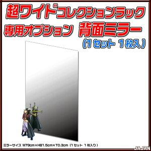 超ワイドコレクションラック専用背面ミラー(1枚入)