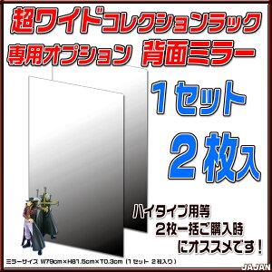 超ワイドコレクションラック専用背面ミラー(2枚入オトクセット)