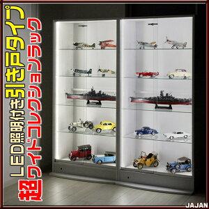 リニューアル ワイドコレクションラック フィギュア コレクション ディスプレイ