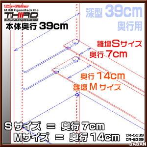 JAJAN天井つっぱりフィギュアラック大容量39cm奥行タイプ専用雛壇奥行15cm/7cmひな壇