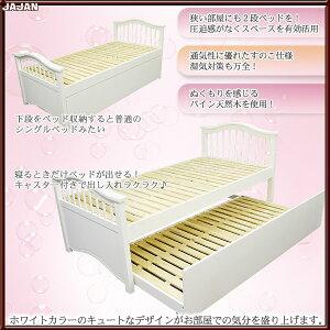 送料無料天然木姫系すのこベッドプリンセスベッド親子ベッド低ホルエレガントでキュートなお姫様デザインが魅力ですJAJANオリジナル