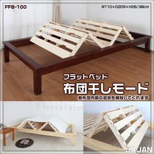 布団干し機能付き!天然木すのこフラットベッドシングルサイズ数量限定販売送料無料耐加重150kg