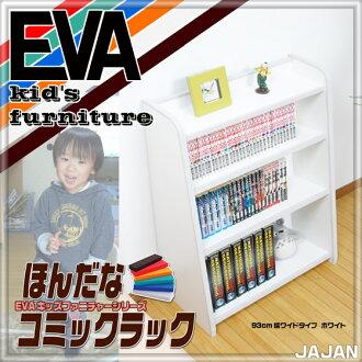 書櫃書架 ■ 93 釐米寬寬度類型漫畫架充其量小朋友書架學校假期! 提供成品,嬰兒和孩子房間的建議