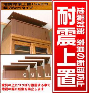地震対策上置ハルデヨ106cm幅Sタイプ本棚等大型家具の転倒防止東北関東東海地震災害防災